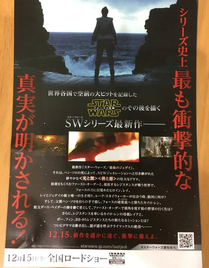 http://www.starwars-universe.com/images/actualites/episode8/pub_jap.jpg
