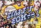 Le titre du dessin animé